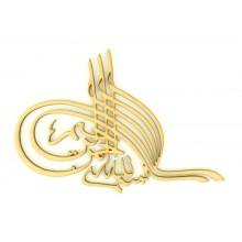 Laser Cut 'Bismillah' Shape