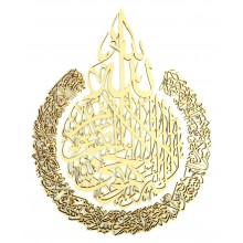 Laser Cut 6mm 'Ayat-Al-Kursi' Detailed Arabic Design - Size Options