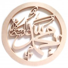 18mm MDF 'Muhammad peace and blessings be upon him' Arabic Round Symbol Design