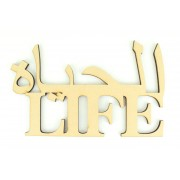 Laser Cut Arabic Calligraphy with the translation LIFE - 6mm Sign