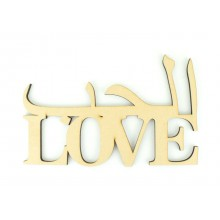 Laser Cut Arabic Calligraphy with the translation LOVE - 6mm Sign