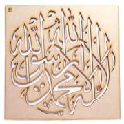 Laser Cut 'Kalima' Arabic Stencil 5
