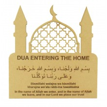 Laser Cut 'Dua Entering The Home' Arabic Prayer Temple Plaque