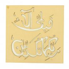 Laser Cut Arabic Stencil 7