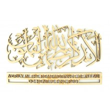 Laser Cut 6mm 'Surah Al Rad' with 'Verily in the remembrance of Allah do hearts find rest' - Size Options