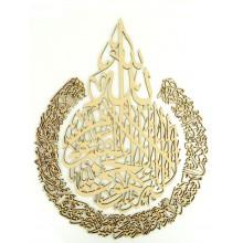 Laser Cut 6mm 'Ayat-Al-Kursi' Detailed Arabic Design - Size Options